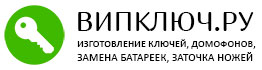 vipklyuch